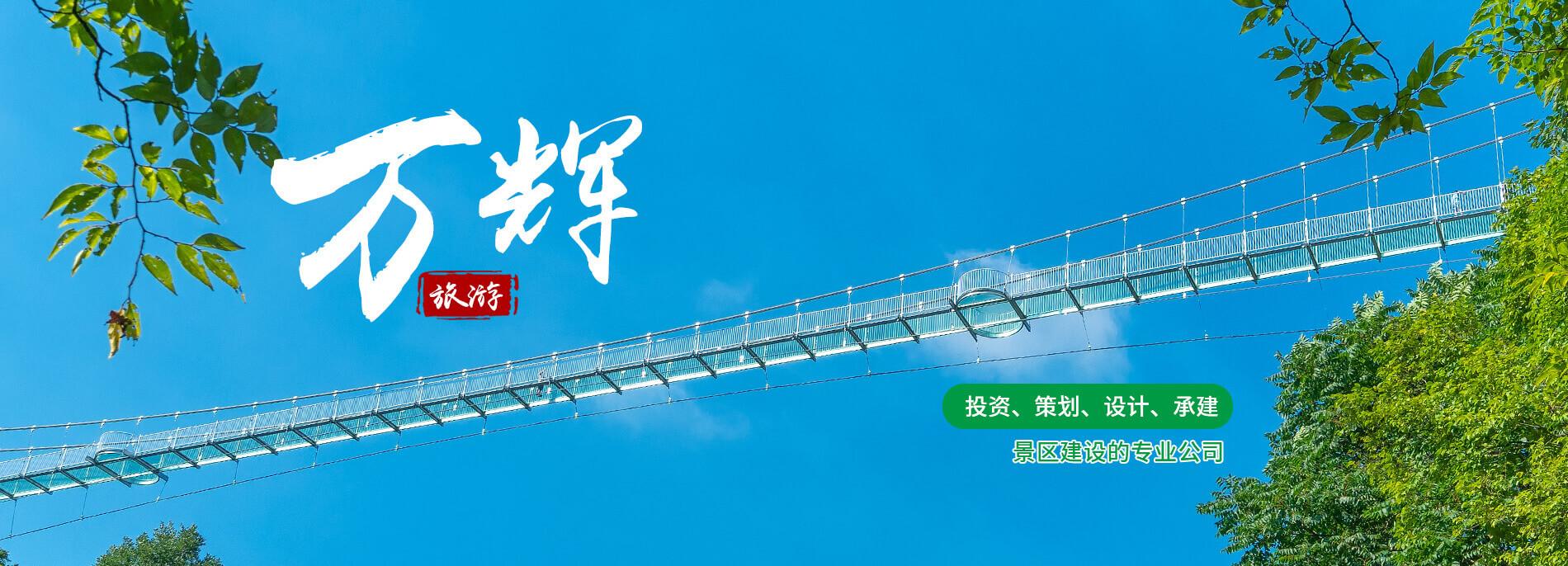 bo璃滑dao建设|bo璃shui滑dao安装|bo璃shui滑dao设计施工-河nan万辉旅游资源kai发有限公司