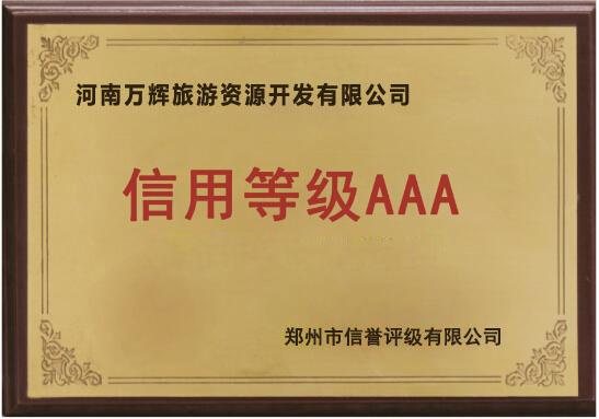 AAA荣誉证shu